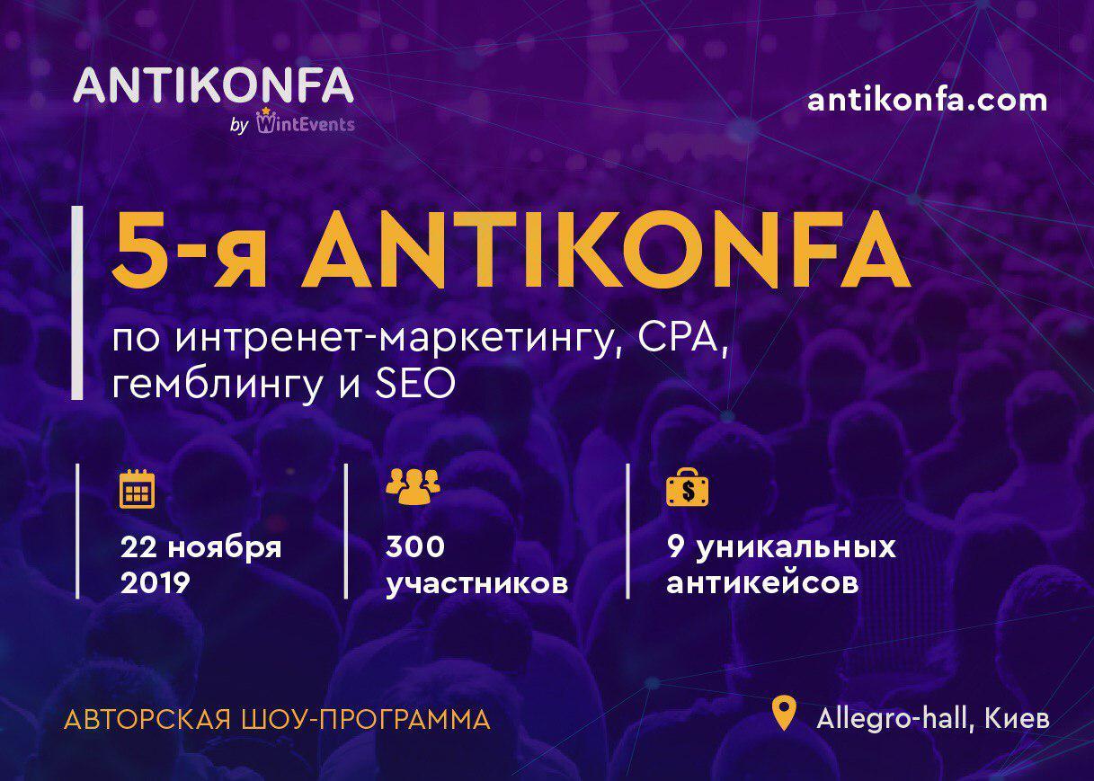"IT-Anti-Conférence ""Antikonfa 5.0"